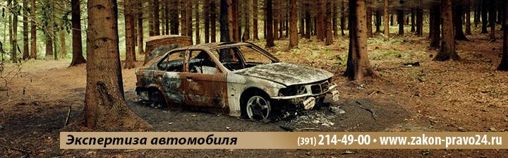 Автоэкспертиза в Красноярске